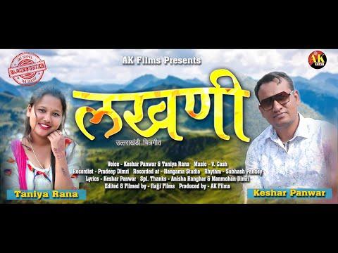 Lakhni Garhwali song Download 2020