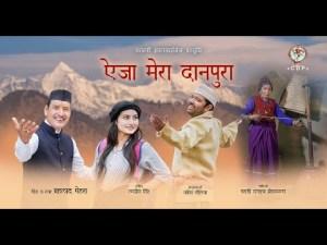 Eja Mera Danpura Prahlad Mehra Shailendra Patwal Aisha Bisht