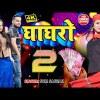 GHAGHRO 2 Garhwali Song