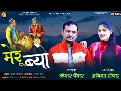 Meru Byo Garhwali song