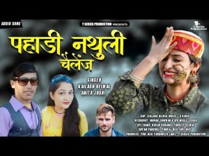 Pahadi Nathuli Garhwali Song
