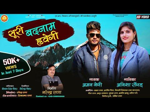 Latest Garhwali Song 2021 Suri Badnaam Hvegi सर बदनम हवग Aman Negi Anisha Ranghar
