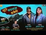 Suri Badnaam Hvegi Garhwali Song