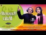 Pitambari Dhoti Garhwali Song