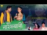 Band Gorkhyani Garhwali Song