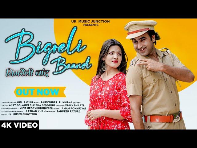Bigreli Baand Garhwali Song download