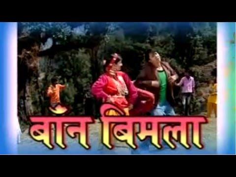 Baand Vimala – Garhwali Movie Promo Video