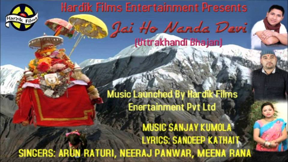 Jai Ho Nanda Devi (Uttrakhandi Bhakti Song 2014) – Meena Rana, Arun Raturi & Neeraj Panwar
