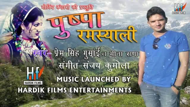 Pushpa Ramsyali | Brand New Garhwali Song 2014 | Prem Singh Gusain & Meena Rana