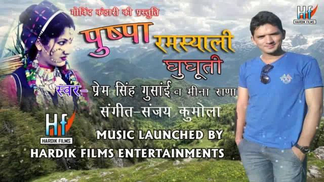 Pushpa Ramsyali: Ghughuti Song   Latest Garhwali Album 2014   Prem Singh Gusain & Meena Rana