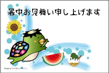 2017年オリジナルデザイン暑中見舞いプレゼント!