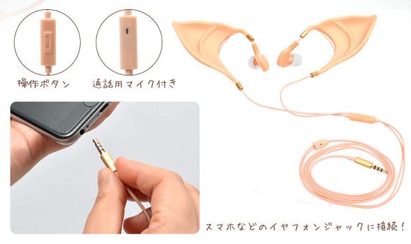 Marca japonesa cria fone de ouvido com orelha de elfo