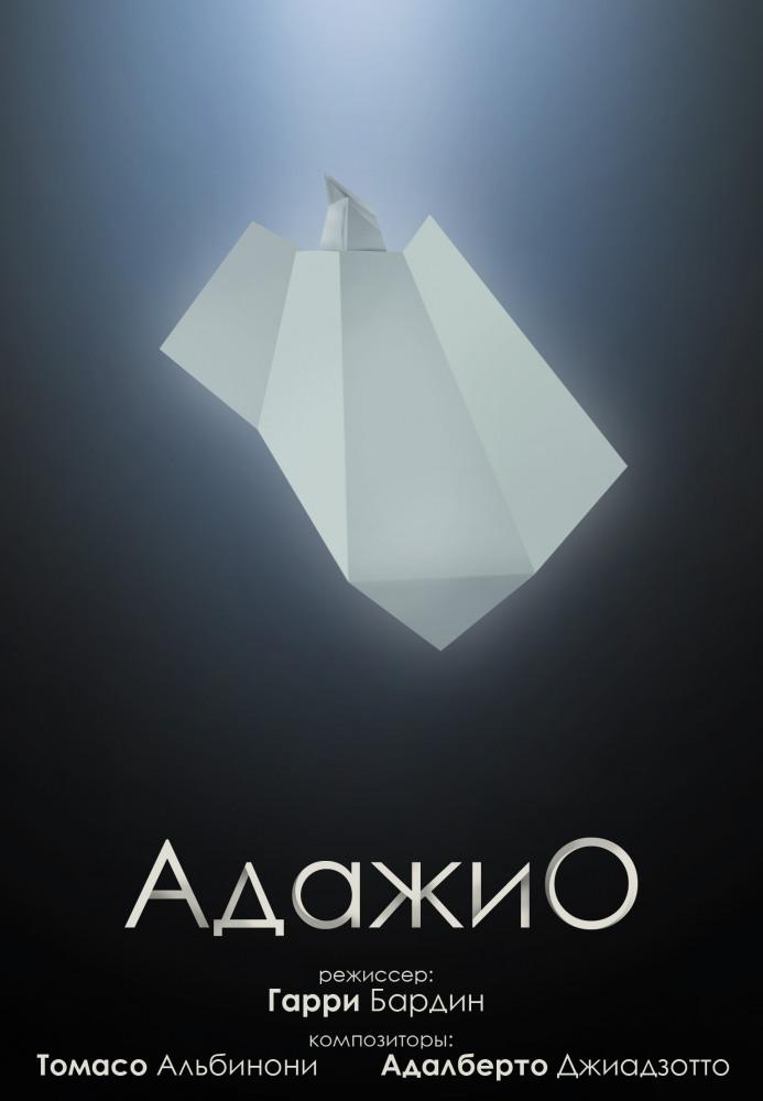 adazhio 2000