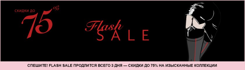 flashsale1