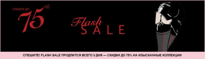 flashsale1