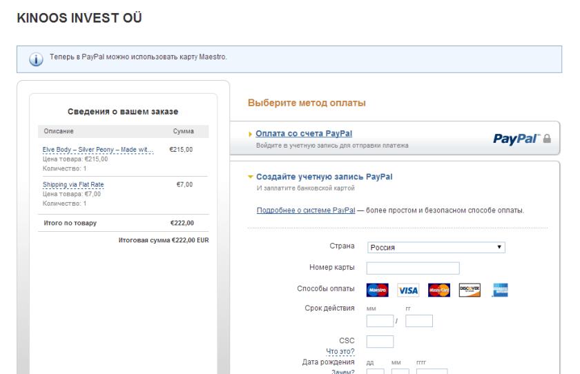 Kriss Soonik Оплата через Paypal