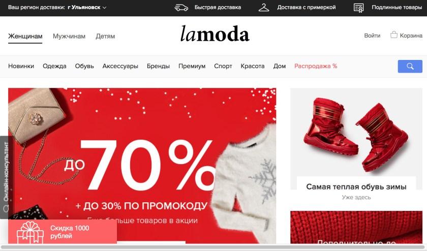Интернет-магазин LaModa