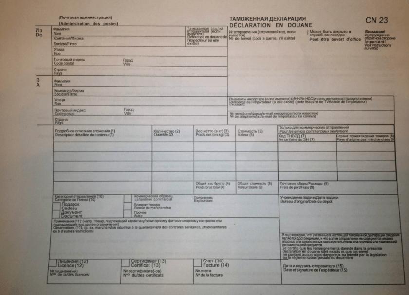 Как сделать возврат заказа в Asos. Форма таможенной декларации CN23 для возврата через почту России