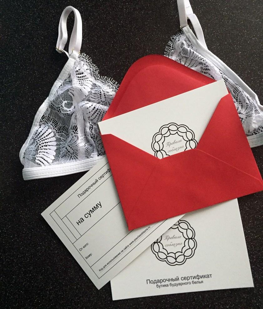 Подарочный сертификат магазина нижнего белья Правила Соблазна