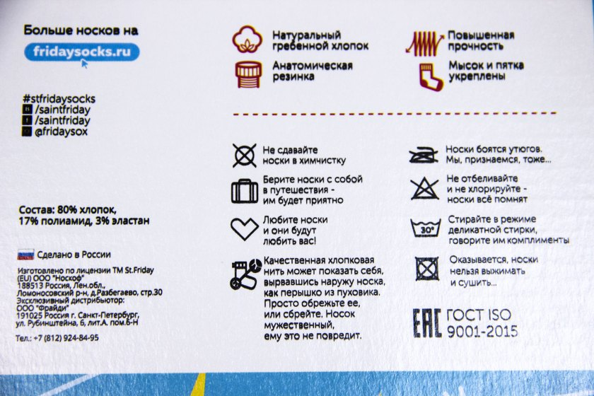 Обзор носков St.Friday на garterblog.ru. Состав