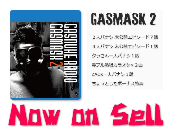 ガスマスク2