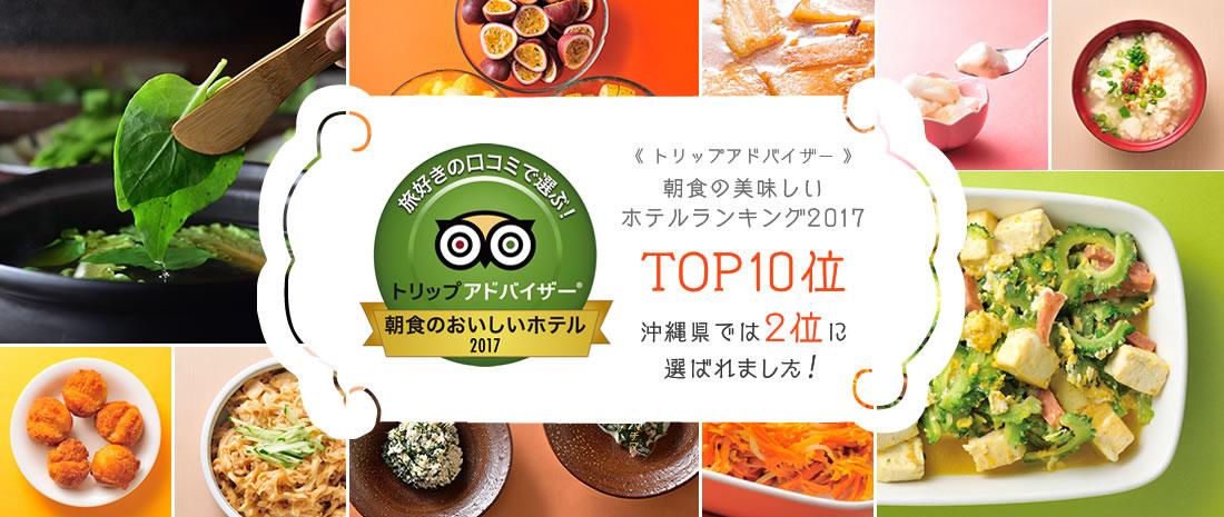 沖繩 - 那霸親子友善飯店 Hotel Ocean[ホテルオーシャン]最大驚奇是早餐