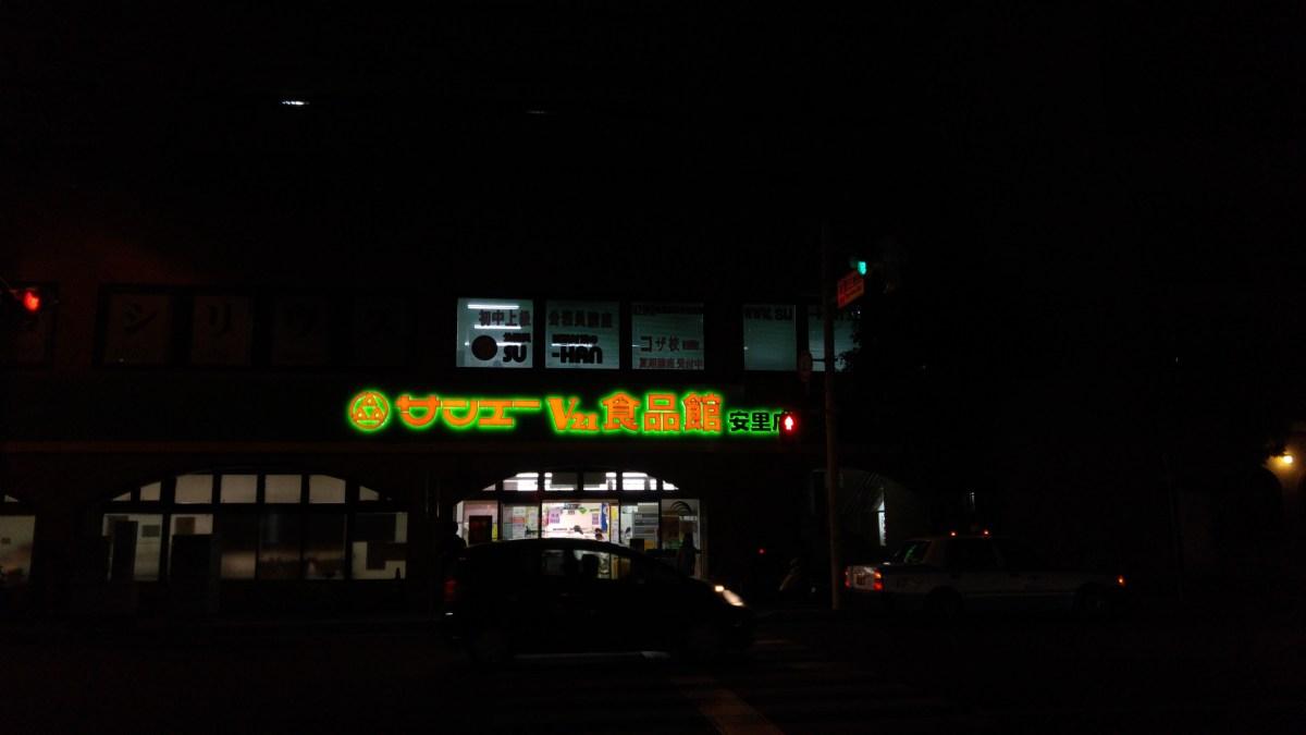 沖繩 - 深夜的好朋友 サンエー V21食品館 安里店 肉多注意