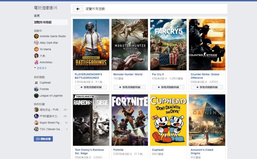 Facebook gaming來了,直接幫你推粉專的追隨數(注意不是按讚數)