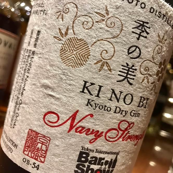 KI NO BI Navy Strength Gin