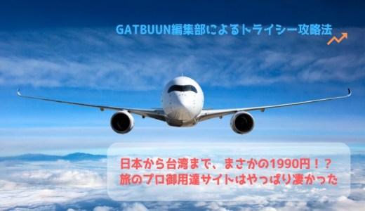 台湾まで1990円!?格安航空券はトライシーで探せ!旅のプロ御用達の秀逸サービスは、やっぱり凄かった。