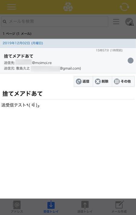 普通のメールアドレスと同じように送受信が可能
