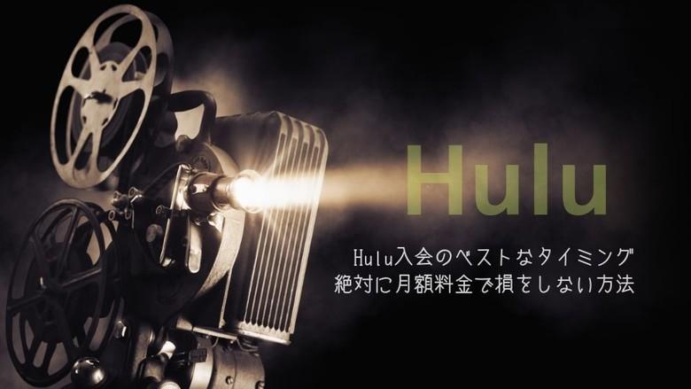 Hulu入会のタイミング