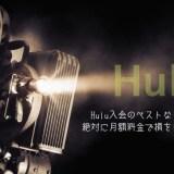 【決定】Hulu入会のベストタイミングは◯日!【絶対に月額料金で損をしない方法】