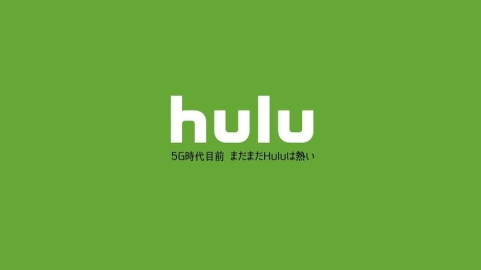 Hulu 新規登録の仕方