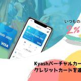 Kyashバーチャルカードの作り方とクレジットカード登録方法