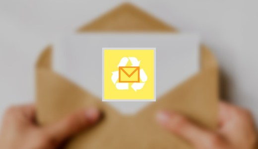 捨てメアドは無料で使い捨てのメールアドレスがいくらでも作れるアプリ