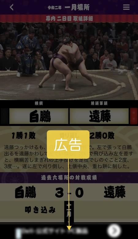 大相撲アプリの広告と課金要素