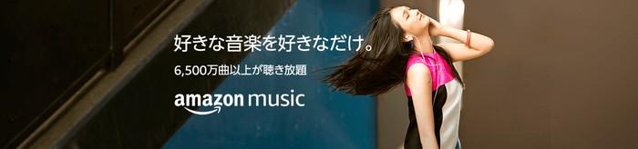 【新規登録限定】対象商品購入でAmazon Musicがお得になる