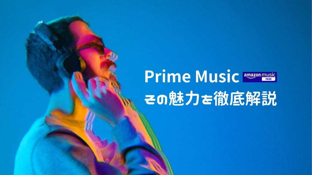 プライム 使い方 アマゾン ミュージック Amazon Prime