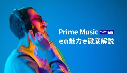徹底解説PrimeMusic