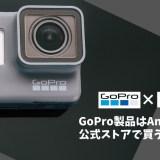 GoPro製品はAmazonの公式ストアで買うべし!4つのメリットを徹底解説