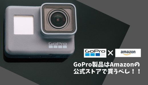 AmazonのGoPro公式ストア