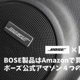 AmazonのBOSE公式ストア