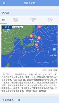 天気図も見られる