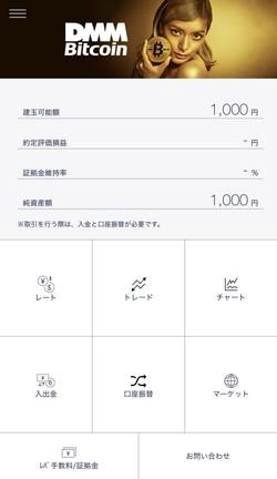シンプルで軽い仮想通貨アプリ
