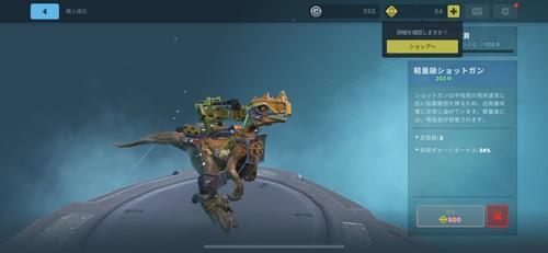 恐竜に武器を装備できる