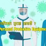 के हो, व्यक्तिगत सुरक्षा सामाग्री (PPE: Personal Protective Equipment) ?