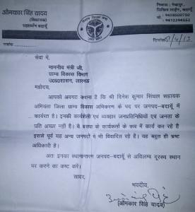 ओमकार सिंह यादव का पत्र