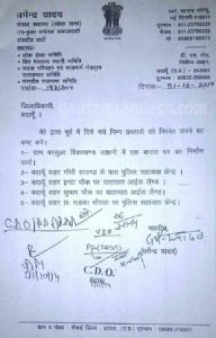 सांसद धर्मेन्द्र यादव द्वारा निरस्त कराए गये प्रस्तावों के पत्र की छाया प्रति।