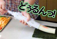 Sushi Bazooka Image